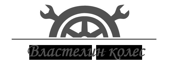 Властелин колёс - шиномонтаж Солнечногорск